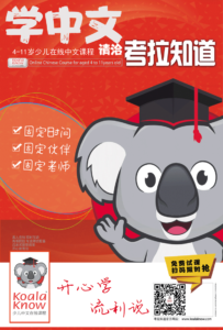 Koala Know is online Cinese Course for ages 4 to 11 years old