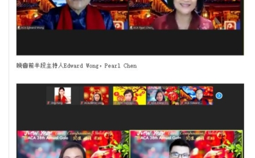 Arcadia 華人協會舉行第38屆年度慶典及中國新年雲端晚會
